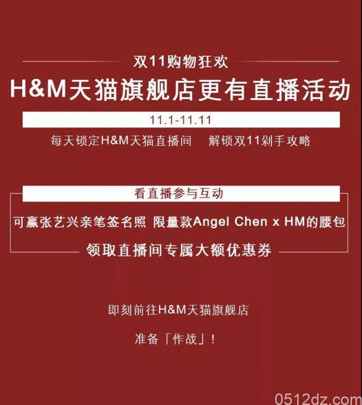 H&M天猫旗舰店双十一备战指南
