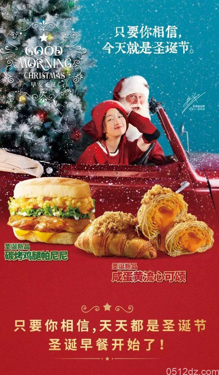 肯德基KFC早餐新品限量上市,还有6折哦
