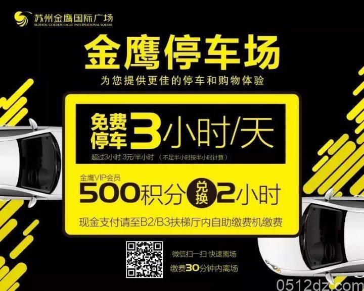 苏州金鹰超市2019感恩节商品7.9折
