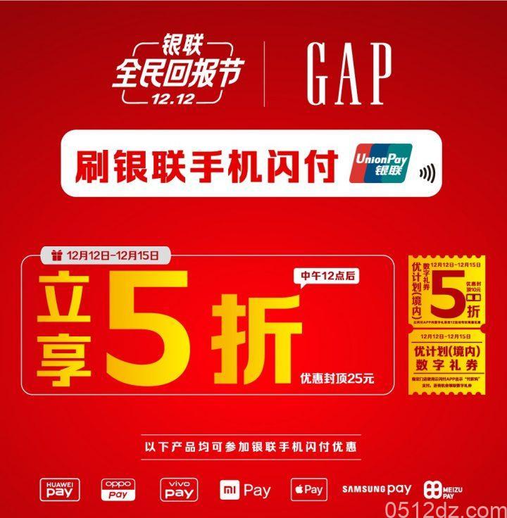 GAP冬季优惠打折,正价商品低至4折