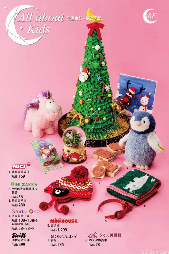上海久光百货2019圣诞节活动