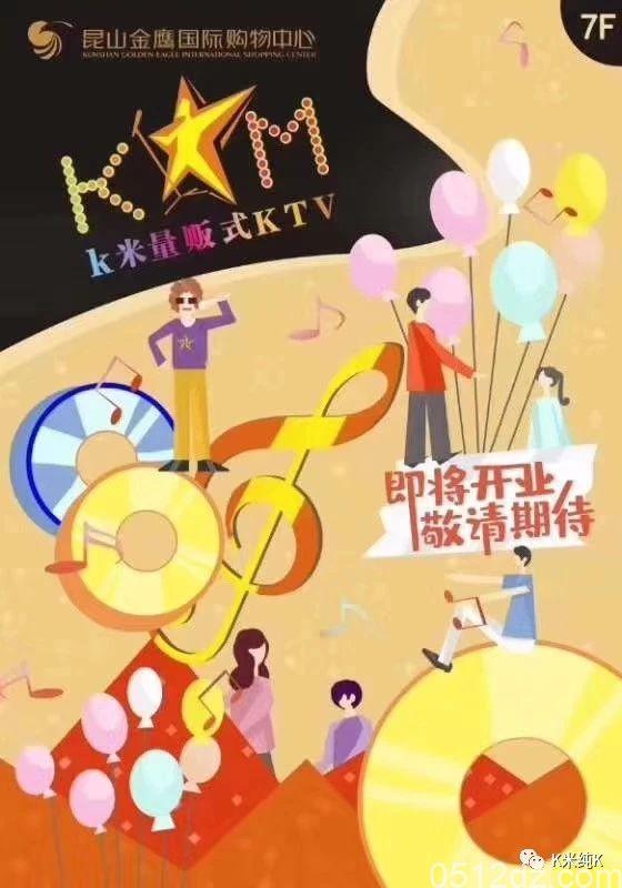 K米纯K连锁量贩式KTV昆山金鹰店12月盛大开业