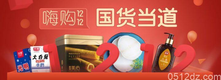 G-Super绿地精品超市嗨购双十二