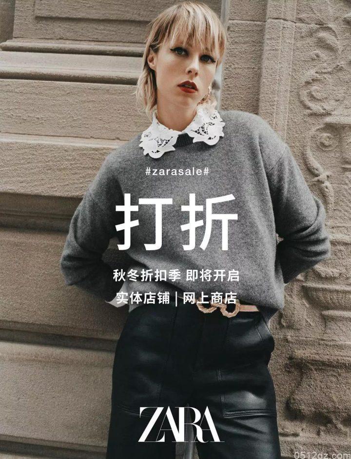 时尚品牌ZARA打折季,低至5折