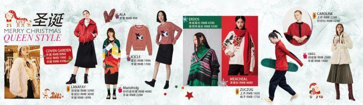 苏州久光百货圣诞节女装打折优惠活动