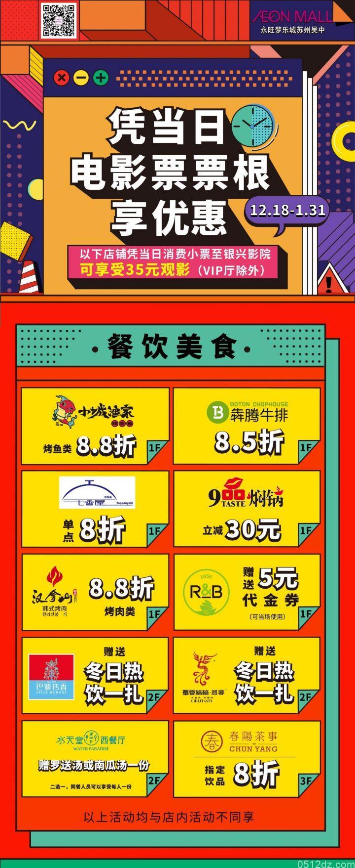 永旺梦乐城苏州吴中店凭电影票根享优惠