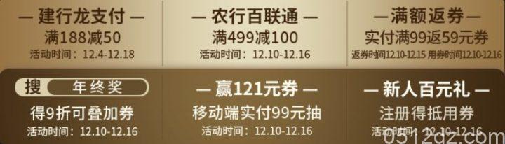 上海百联双十二年度尖货大赏满199减100元