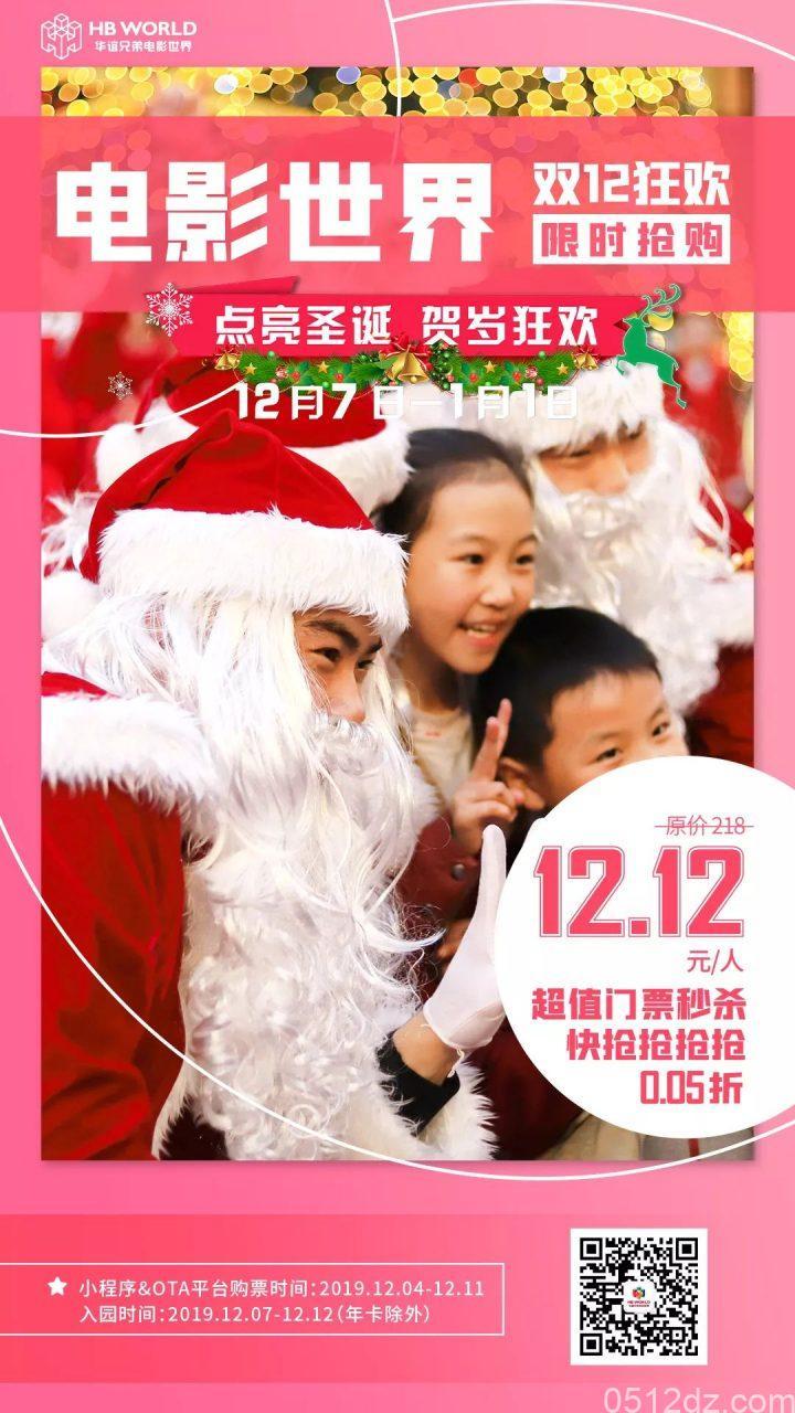 苏州华谊兄弟电影世界抢票,门票仅售12.12元!