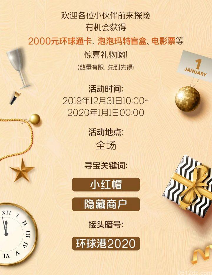 上海环球港2019-2020跨年元旦打折活动