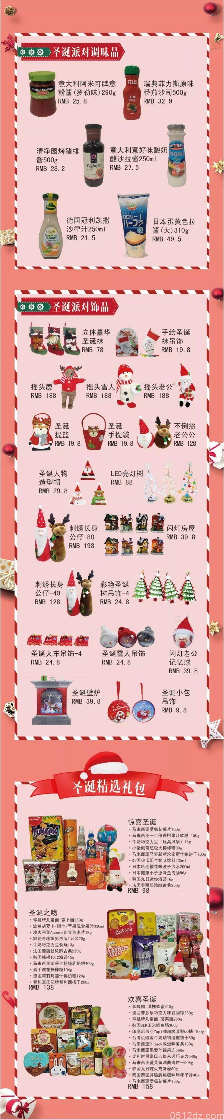 苏州久光百货2019欢乐圣诞美食优惠