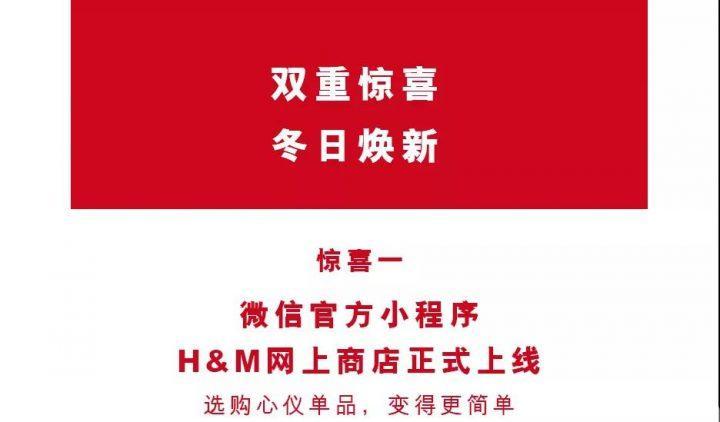 H&M打折,大减价现已开启低至4折