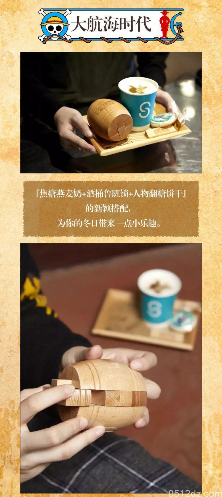 """大陆首家正版""""航海王咖啡快闪店""""来啦"""