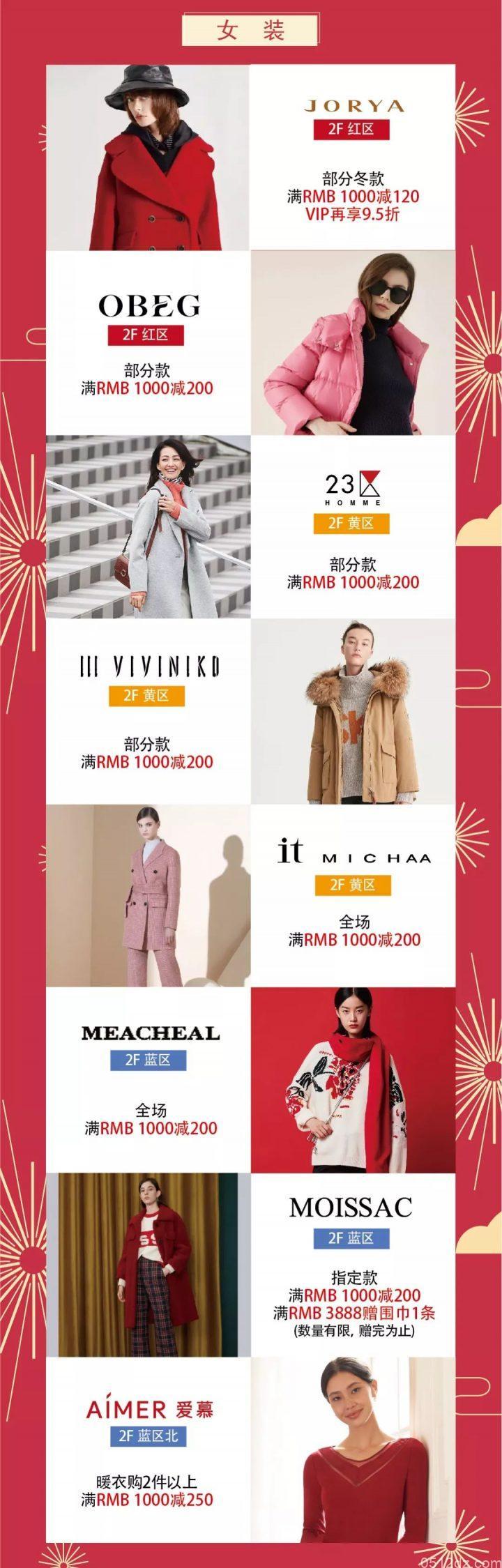 苏州久光百货年末狂欢超多精彩优惠活动