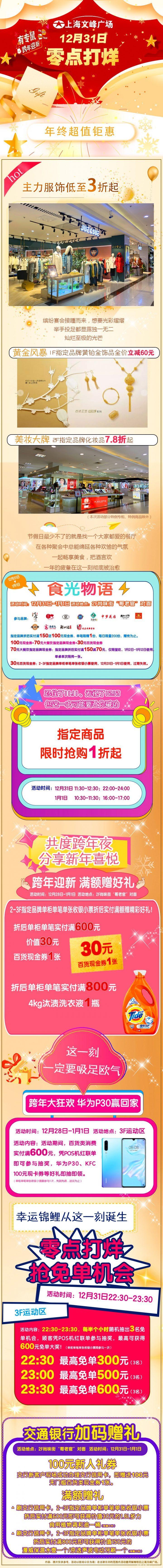 上海文峰广场2020元旦跨年打折活动