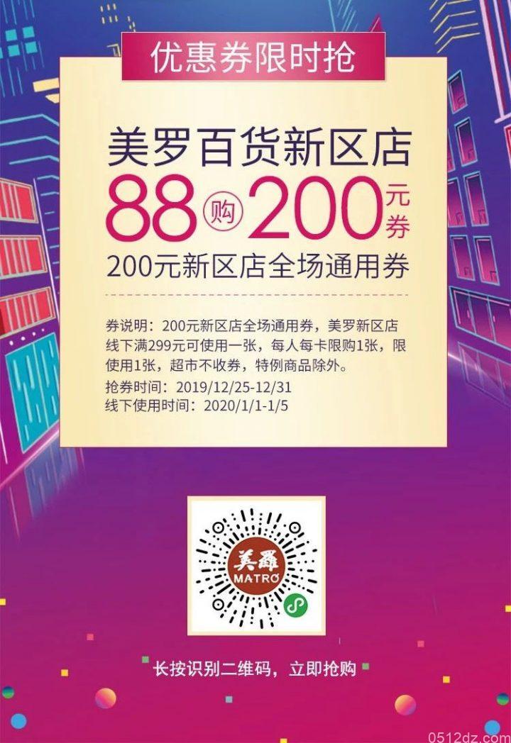 苏州美罗百货8周年庆打折优惠活动