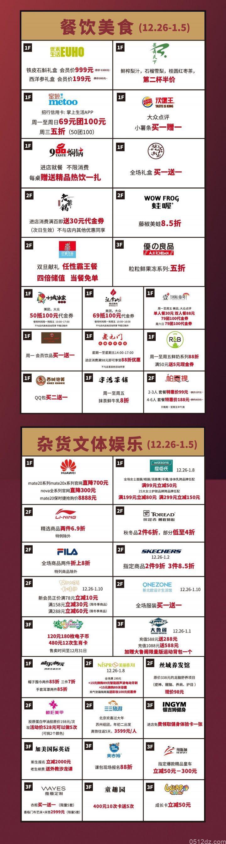 永旺梦乐城苏州吴中店跨年元旦活动攻略