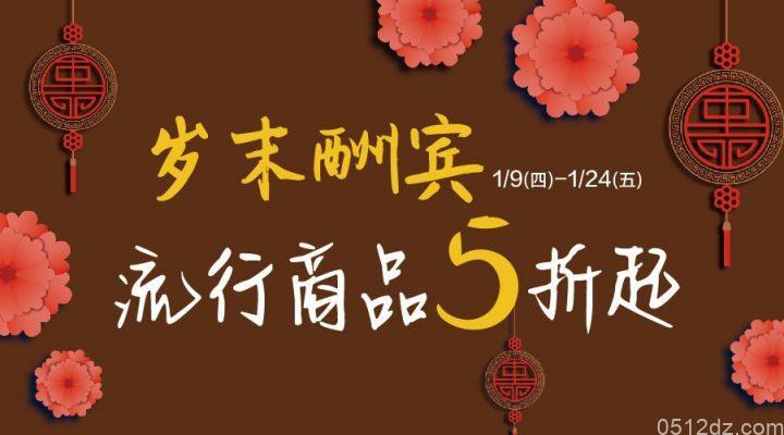 上海太平洋百货岁末酬宾活动