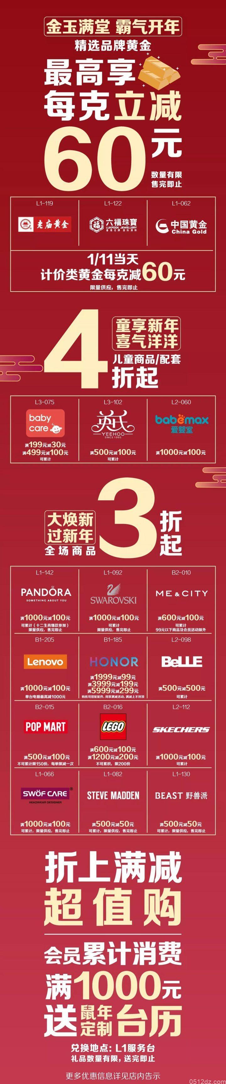 上海环球港1.11疯狂环球年货节