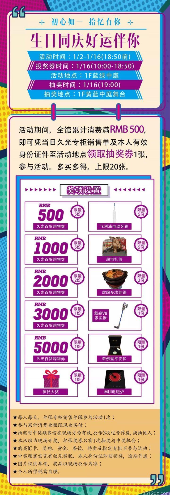 苏州久光百货11周年庆超级省钱攻略