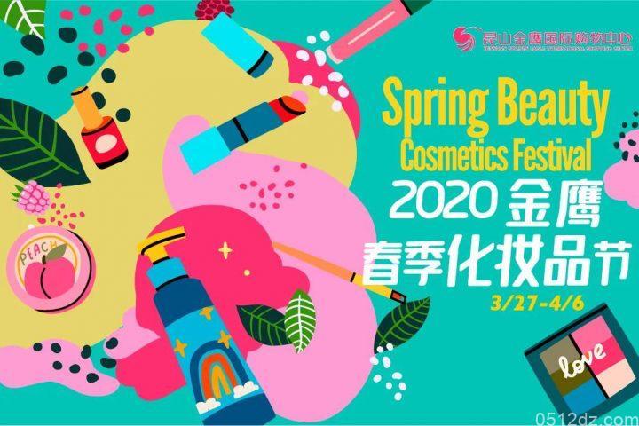 昆山金鹰2020春季美妆节惊喜预告
