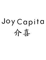 Joy Capita介喜
