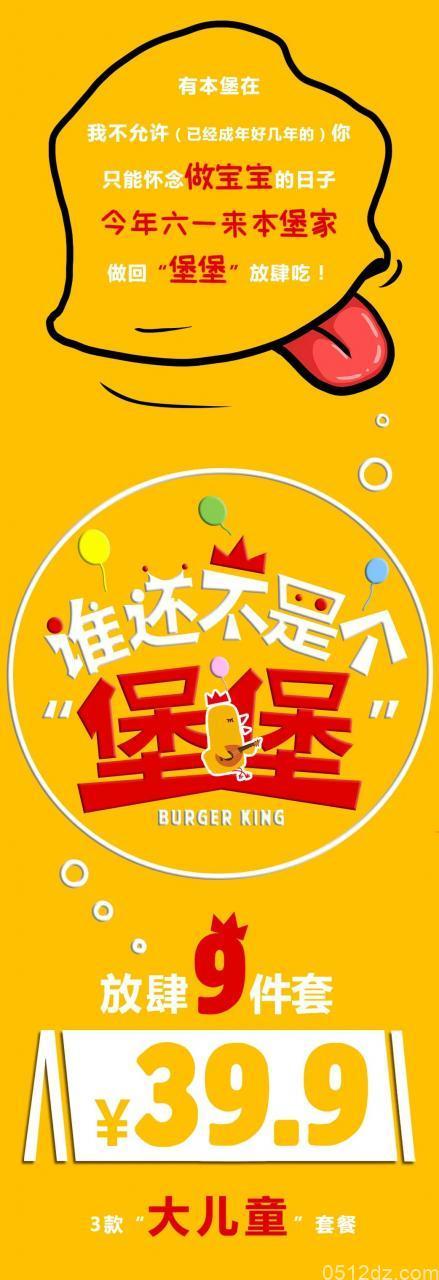 汉堡王六一放肆吃!谁还不是个堡堡