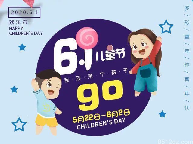 苏州石路商城六一儿童节活动