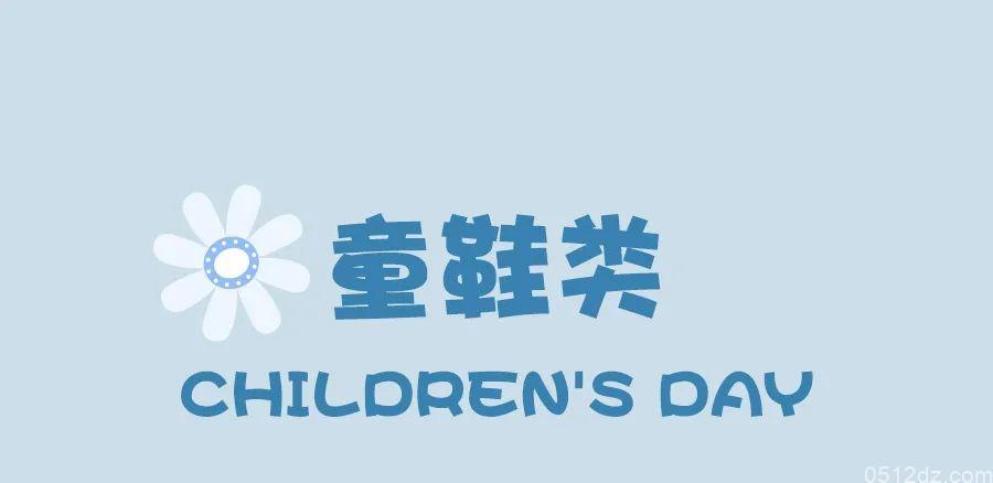 苏州人民商场儿童节特惠福利