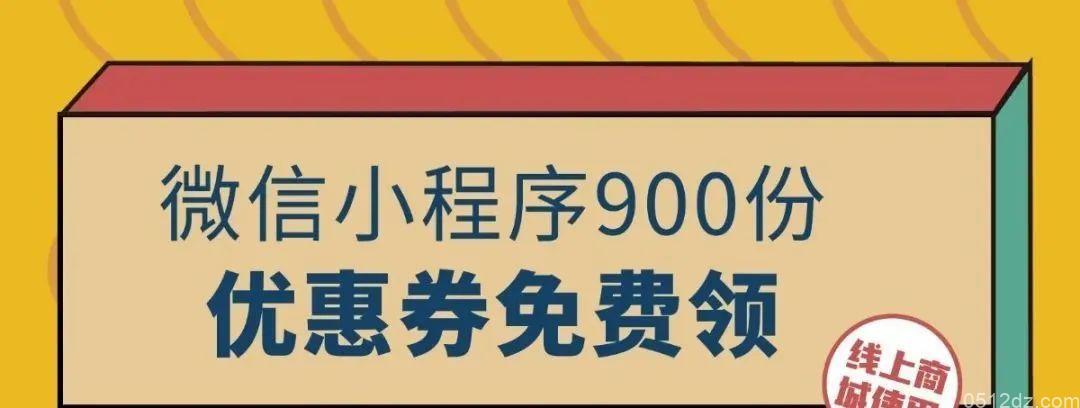永旺梦乐城苏州吴中年中庆