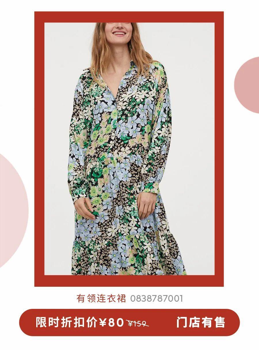 H&M女装低至4折夏季大减价