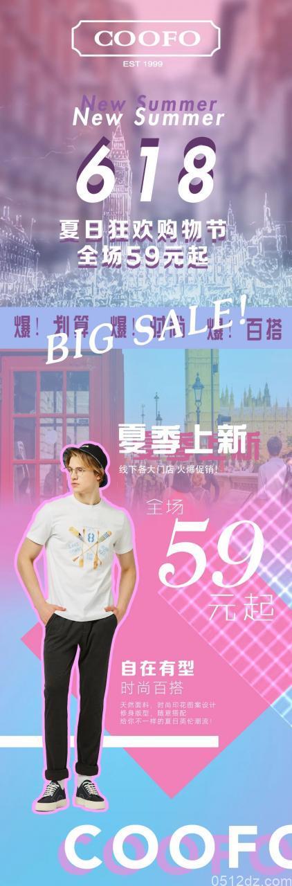 上海环球港夏日狂欢购物节