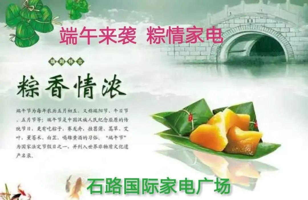 苏州石路国际商城2020端午节优惠活动