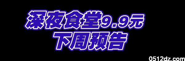 乌苏天HAPPY指南,官方吃货补贴、9.9元骨折晚餐