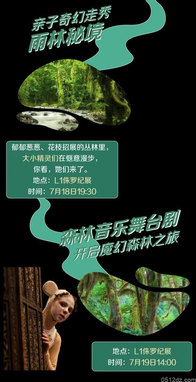 昆山万象汇Lady M苏州首店开业,5000只远古生物免费领