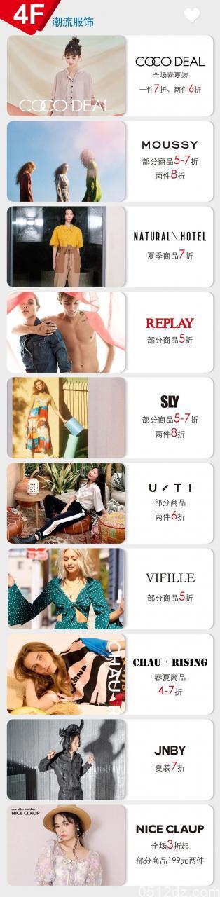 上海久光百货乐享Final Sale夏日狂欢的最终回