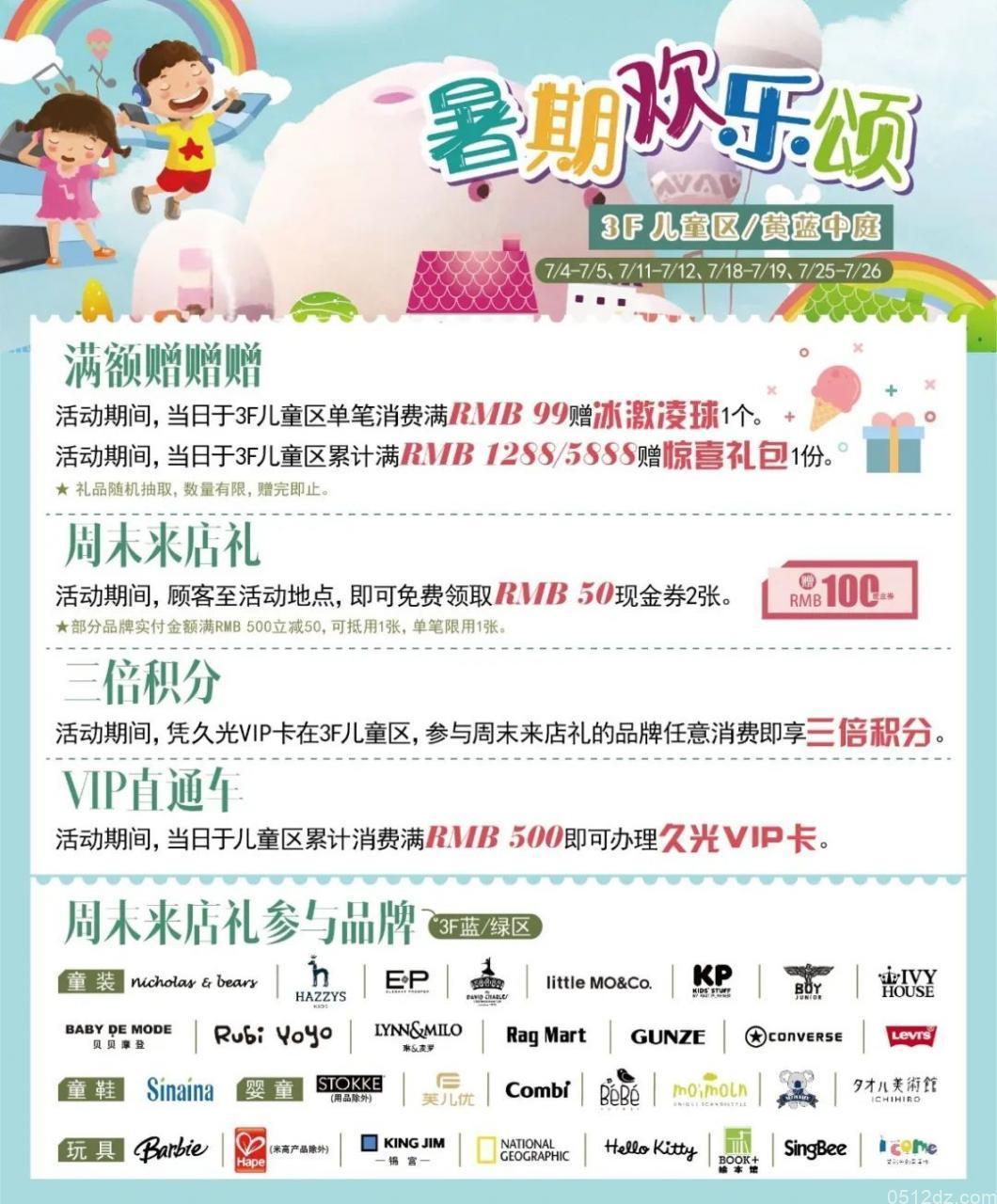 苏州久光百货2020暑假欢乐颂活动