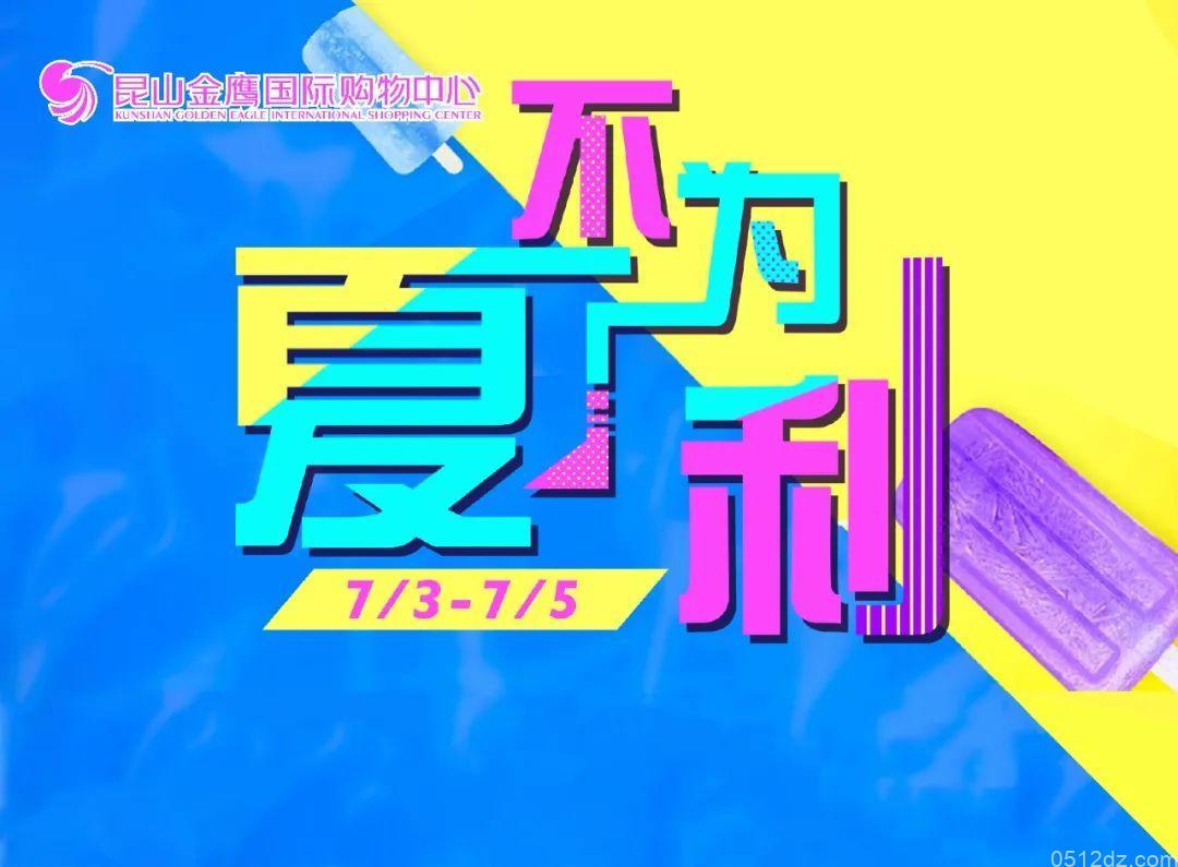 昆山金鹰国际购物中心7月3日-5日夏不为利活动