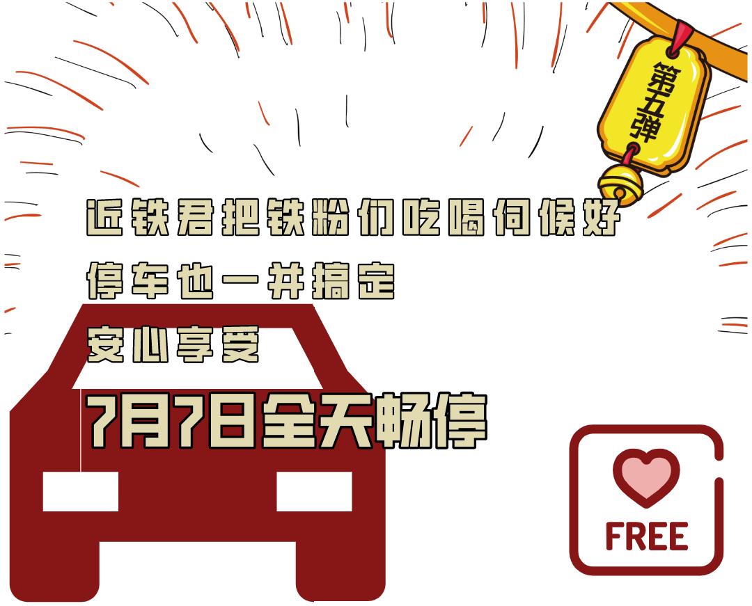 778份霸王餐!上海近铁778美食节最强预告!