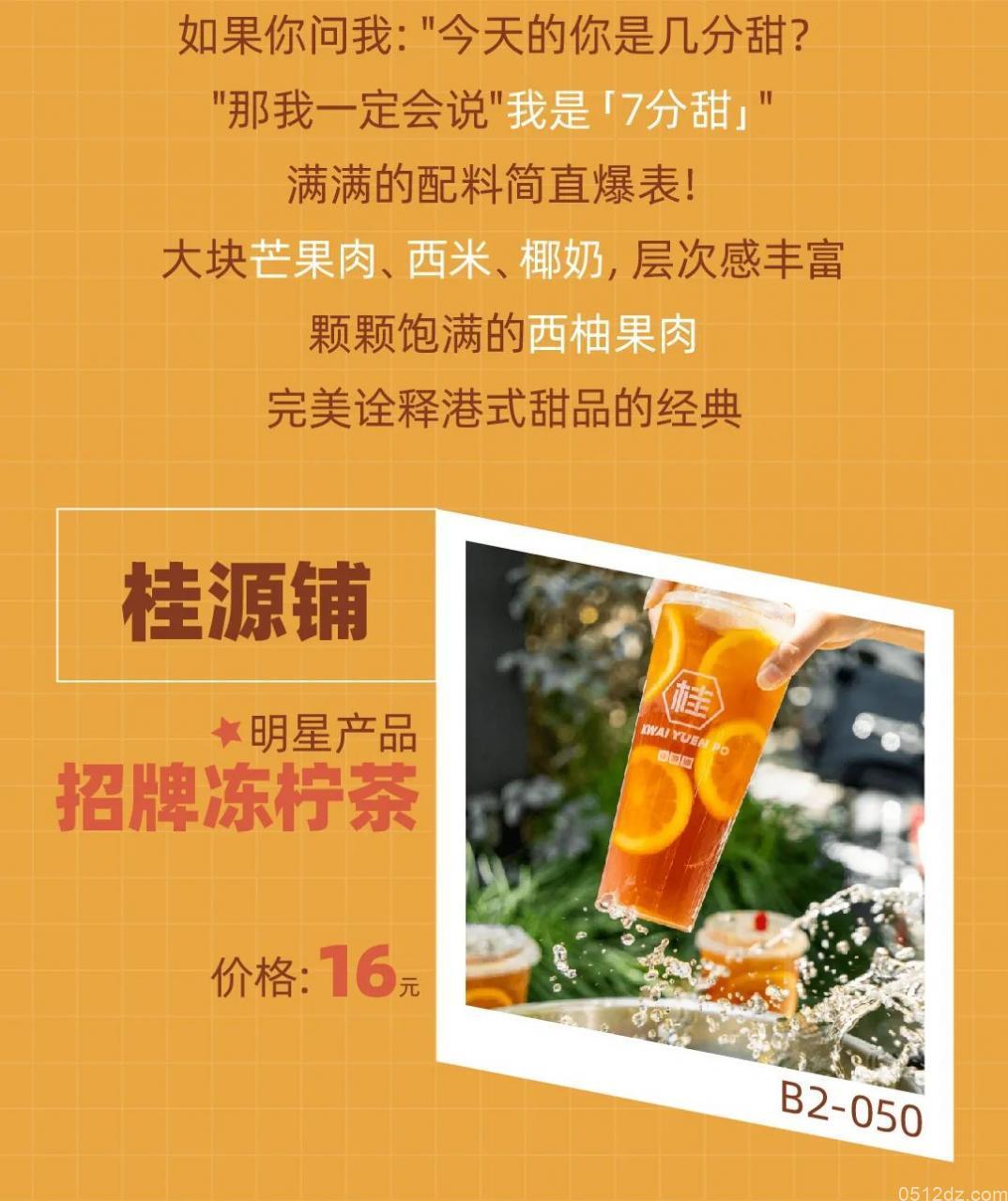 上海环球港超全冰饮店大盘点