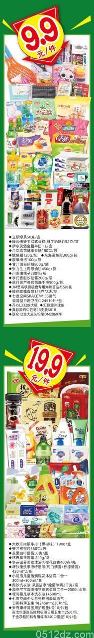 苏州欧尚超市购物1元起
