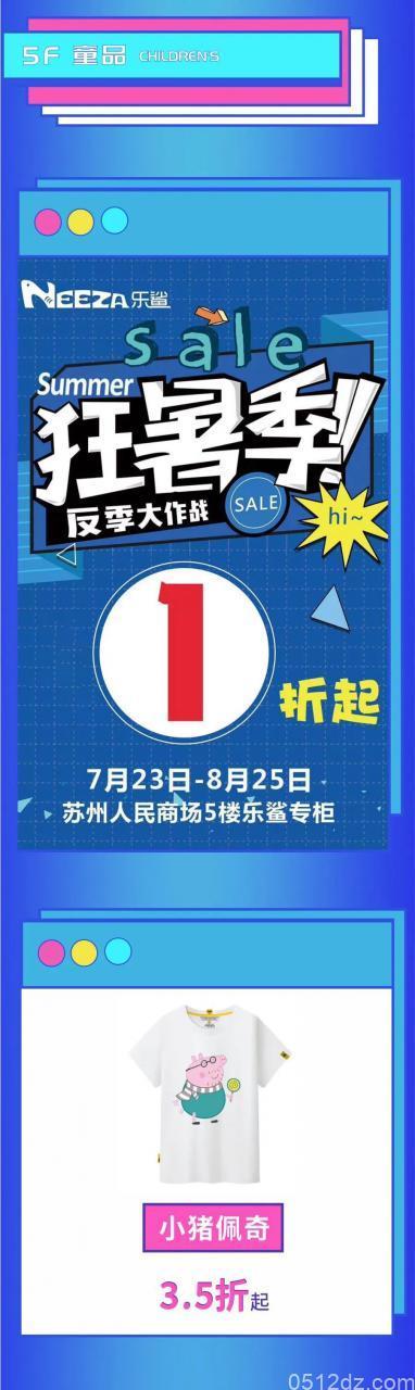 苏州人民商场RMSC暑期购物狂欢节,精选好物等你购!