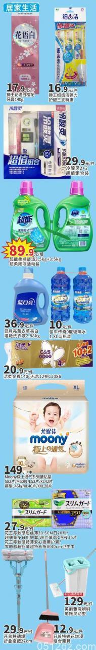 永旺超市会员特招会8/14-8/16三折起