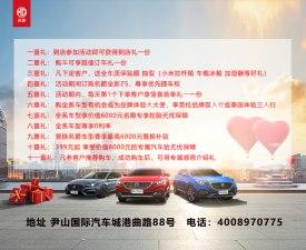 苏州浩鸿名爵第三代MG6潮万元包千元享