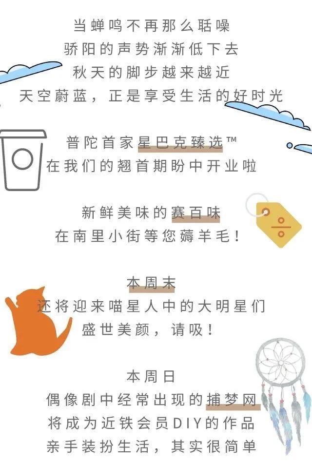 上海近铁广场星巴克臻选开业