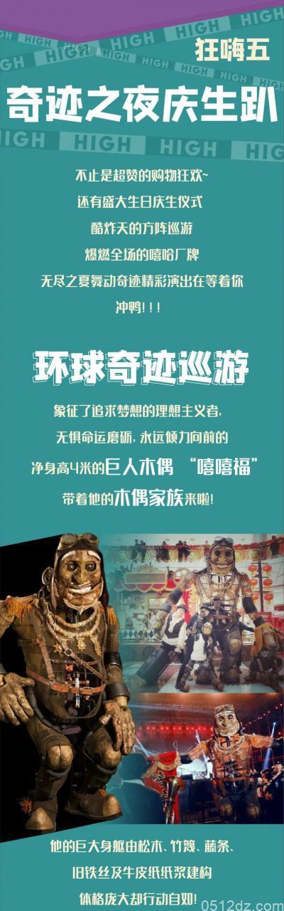 上海环球港7周年庆全场3折起