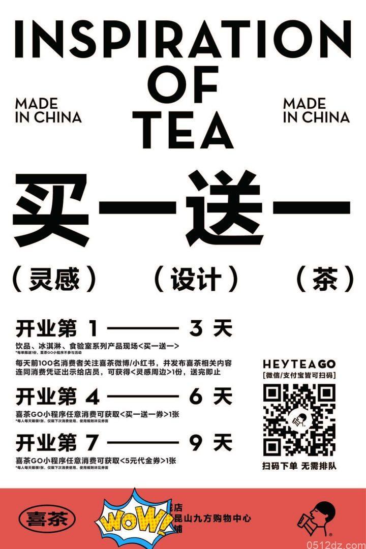昆山九方购物中心喜茶开业全场买一送一