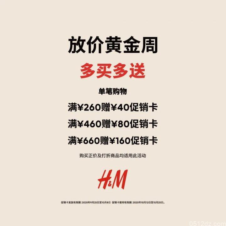 H&M放价黄金周低至5折