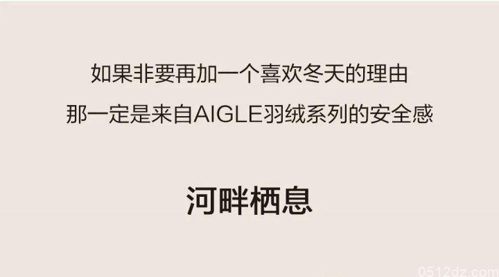 苏州奕欧来购物村AIGLE年度热卖会