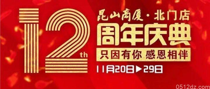昆山商厦北门店12周年庆