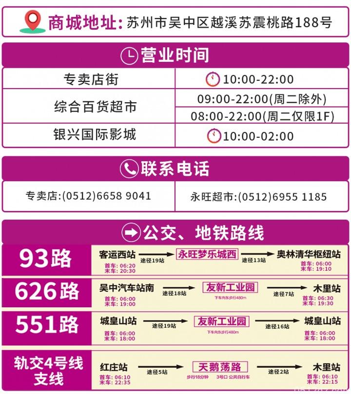 苏州永旺吴中全场低至4.5折